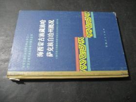 海西蒙古族藏族哈薩克族自治州概況  精裝