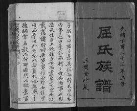宝庆屈氏族谱[8卷,首1卷] 复印件
