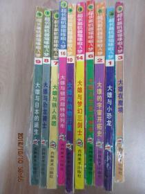 超長篇機器貓哆啦A夢 (1-3,6-10,14,16)10本合售