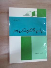 學哲學指南 (維吾爾文)  詳見圖片