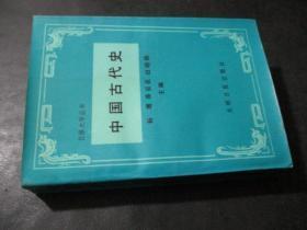自修大學叢書-中國古代史