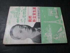 我的外交官生涯:凌其翰回憶錄