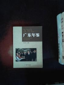 廣東年鑒 2013簡本
