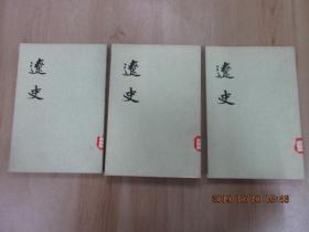 遼史(3.4.5)3本合售  豎版