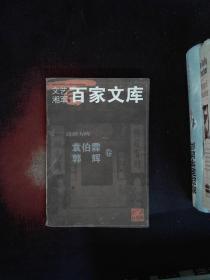 文藝湘軍 百家文庫