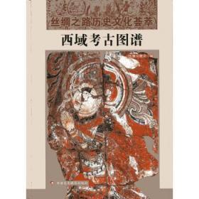 西域考古图谱(8开精装 全一册)