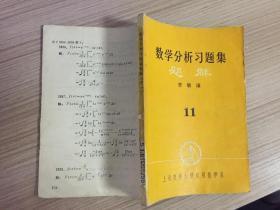 數學分析習題集題解.11【封底撕缺】