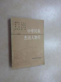 中華民族杰出人物傳  (1、2)共2冊
