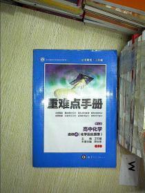 重難點手冊:高中化學(選修4 化學反應原理 RJ 第7版)