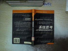 系統思考:適于管理者的創造性整體論