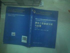 建筑工程事故分析與處理  第三版