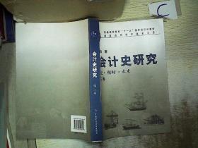 會計史研究:歷史、現時、未來(第3卷)
