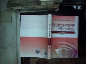 毛澤東思想和中國特色社會主義理論體系概論(2018版 )...