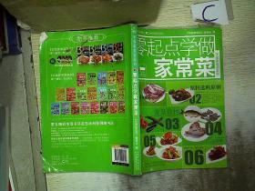 學做家常菜系列:零起點學做家常菜.