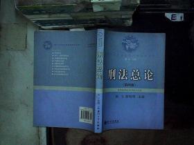 廈門大學法學院刑事法學系列:刑法總論(第四版)
