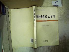 世界社會主義五百年(黨員干部讀本).