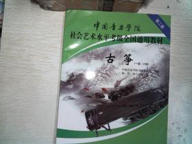 中國音樂學院社會藝術水平考級全國通用教材古箏(一級六級)