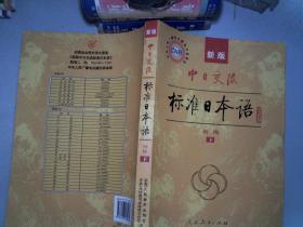 中日交流標準日本語(新版初級 下)
