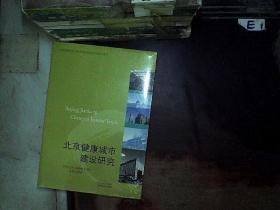 北京健康城市建設研究