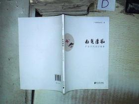 南粵清風:廣東古代清官故事