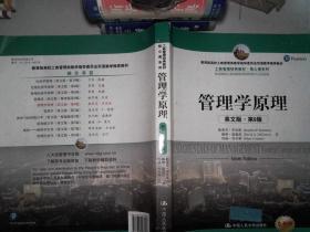 管理學原理(英文版·第9版)(工商管理經典教材·核心課系列;教育部高校工商管理類教學指導委員會雙