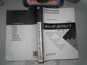 現代心理與教育統計學 第3版