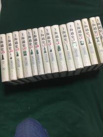 上海通史 (全15卷)