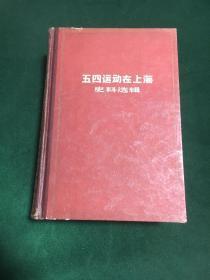 五四運動在上海史料選輯