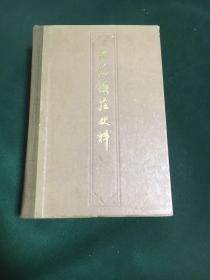 上海錢莊史料