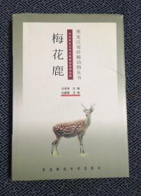 黑龍江省珍稀動物叢書 梅花鹿