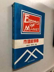 市場經濟學