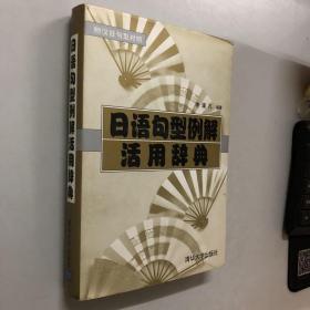 日語句型例解活用辭典