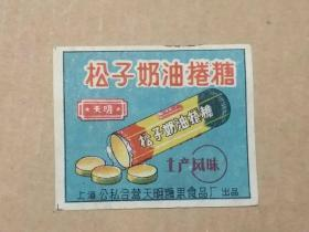火花 松子奶油捲糖(上海公私合營天明糖果食品廠)