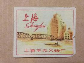 火花 上海(上海華光火柴廠)