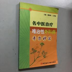 名中醫治療難治性外科病奇方妙法