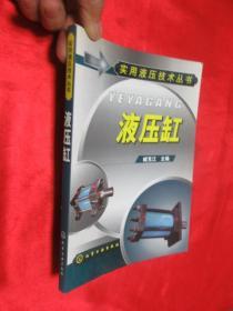 液壓缸 (實用液壓技術叢書)   【小16開】