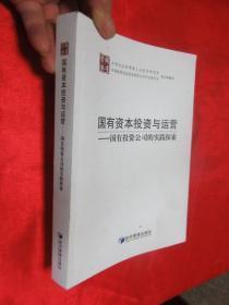 國有資本投資與運營—— 國有投資公司的實踐探索     【16開】