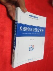 司法鑒定教育培訓系列教材:痕跡物證司法鑒定實務   【小16開】