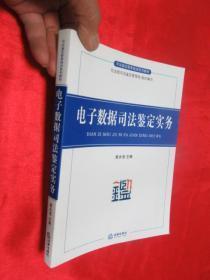 電子數據司法鑒定實務 ——司法鑒定教育培訓系列教材    【小16開】