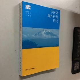 中醫師海外行醫日記