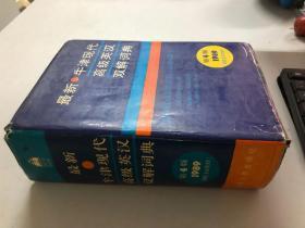 最新牛津現代高級英漢雙解詞典 第4版 1989