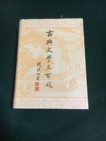 古典文學三百題