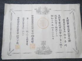 1940年日本從軍證明書 42*30厘米