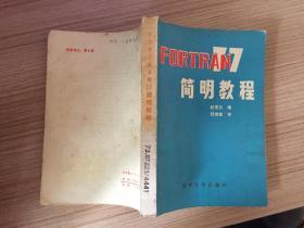 FORTRAN77简明教程