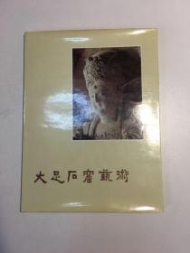 澶ц冻鐭崇獰鑹烘湳锛�1985骞村洓宸濅汉姘戝嚭鐗堢ぞ锛夊鍥�