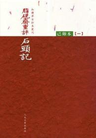 脂砚斋重评石头记 已卯本(32开精装 全三册)