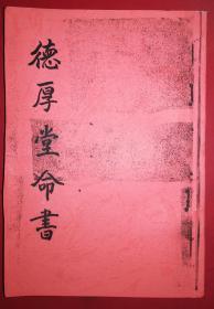 寰峰帤鍫傚懡涔︼紙鎵嬬褰卞嵃浠讹級