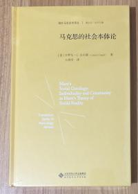 马克思的社会本体论(国外马克思学译丛)Marx's Social Ontology: Individuality and Community in Marx's Theory of Social Reality 978-7-303-23011-2