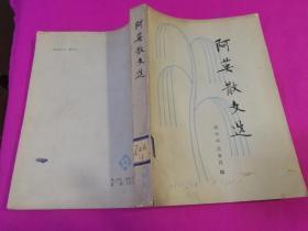 闃胯嫳鏁f枃閫� 锛�1981骞翠竴鐗堜竴鍗帮級