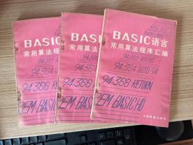 BASIC语言常用算法程序汇编.